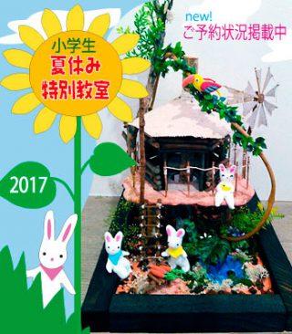 2017小学生夏休み特別教室