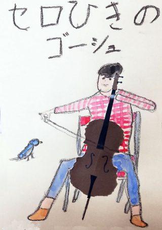 小学生クラス5月2回目・「セロ弾きのゴーシュ」
