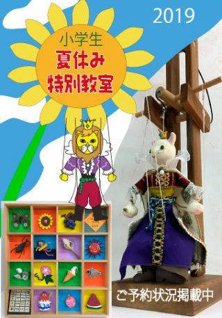 2019小学生夏休み特別教室